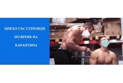 Цикъл със стероиди по време на карантина