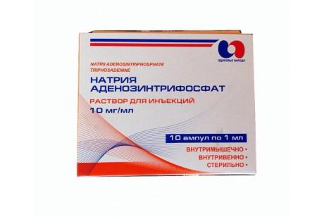 НАТРИЯ АДИНОЗИН ТРИФОСФАТ (Здоровъе Народу) 10амп. 1мл.