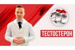 ТРТ Терапия за мъже с нисък тестостерон